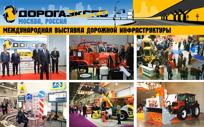 ДОРОГАЭКСПО 2018 - выставка-форум